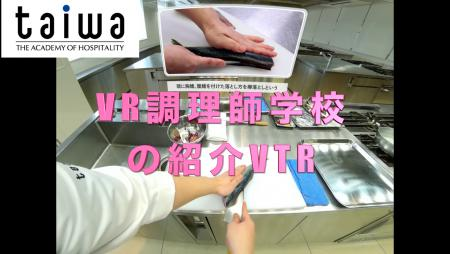 日本初!?VR調理師学校が登場!
