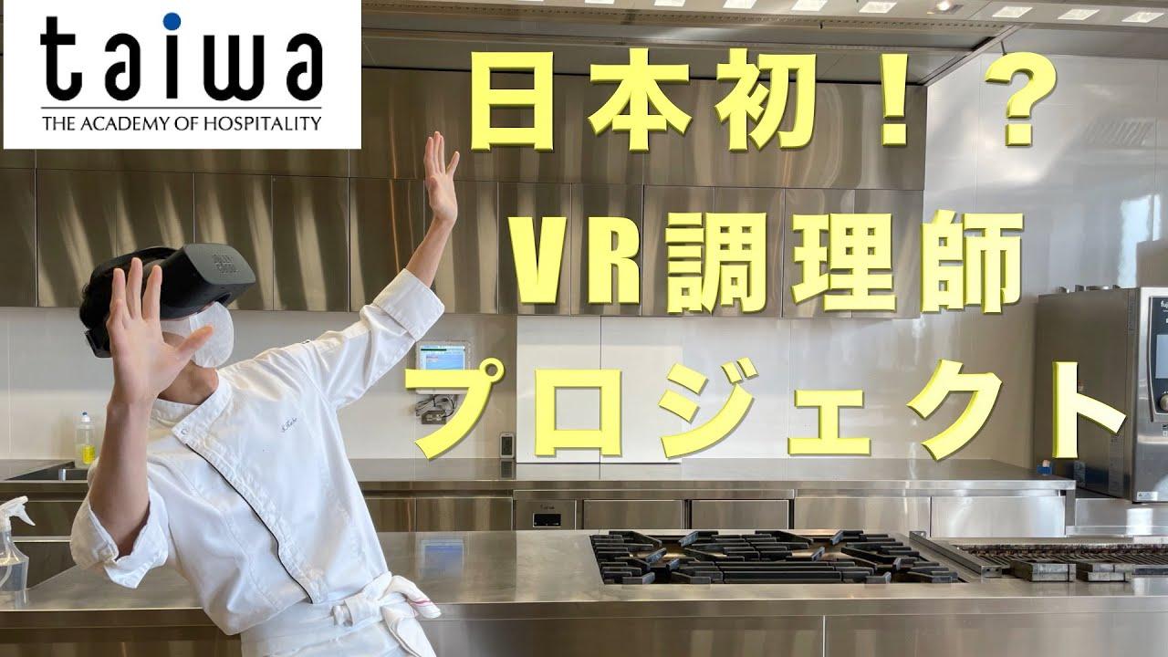 VR調理師プロジェクト、問い合わせ多数!